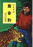 ([え]2-14)黄金豹 江戸川乱歩・少年探偵14 (ポプラ文庫クラシック)