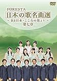 FORESTA 日本の歌名曲選 ~BS日本・こころの歌より~ 第七章 [DVD]