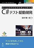 ゲームを作りながら楽しく学べるC#テスト駆動開発 (Future Coders(NextPublishing))
