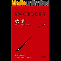 势利(《纽约时报》年度畅销书,关于势利眼的百科全书,深刻剖析无人不有、无处不在的势利行为。)