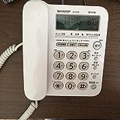 迷惑電話対策~固定電話編~ 電話BAN