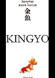 金魚 KINGYO ジャパノロジー・コレクション (角川ソフィア文庫)