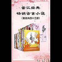 晋江经典畅销古言小说(套装共四十三册)