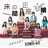 床の間正座娘(通常盤Type-A)(CD+DVD)