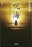 呪海(じゅかい)~聖天神社怪異縁起~ (光文社文庫)