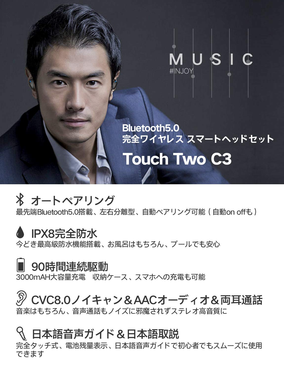 TouchTwo C3