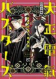 大正電氣バスターズ~不良少女と陰陽師~ 1 (プリンセス・コミックス)
