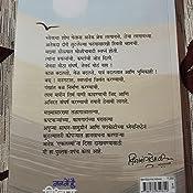 Mann Mein Hai Vishwas: Amazon in: Vishwas Nangre Patil