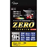 エツミ E-7567 液晶保護フィルムZEROプレミアム ニコン Z50用