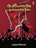 Periyorgalae Thaimargalae (Tamil Edition)