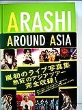 ライブ写真集 ★ 嵐 2007 「ARASHI AROUND ASIA」