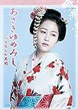 NHK VIDEO 木曜時代劇「あさきゆめみし~八百屋お七異聞」 BD-BOX [Blu-ray]
