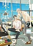 4月の東京は・・・上 (H&C Comics ihr HertZシリーズ)