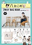 八おこめ 2WAY BAG BOOK Illustration by D[di:] (バラエティ)