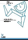 笑い (光文社古典新訳文庫)