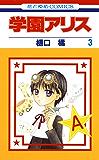 学園アリス 3 (花とゆめコミックス)