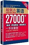 超强大·英语27000+:单词、词组搭配、惯用表达一本全掌握(第2版)(附MP3下载)