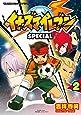 イナズマイレブンSPECIAL 2 (てんとう虫コミックススペシャル)