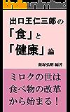 出口王仁三郎の「食」と「健康」論 ~みろくの世は食べ物の改革から始まる!