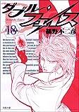 ダブル・フェイス 18 (ビッグコミックス)