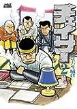 チェイサー 2 (ビッグコミックス)