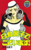白鳥麗子でございます!(3) (Kissコミックス)