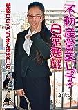 不動産営業レディ日常悪戯【001_EROI-001】 [DVD]
