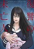 復讐の未亡人 (5) (アクションコミックス)