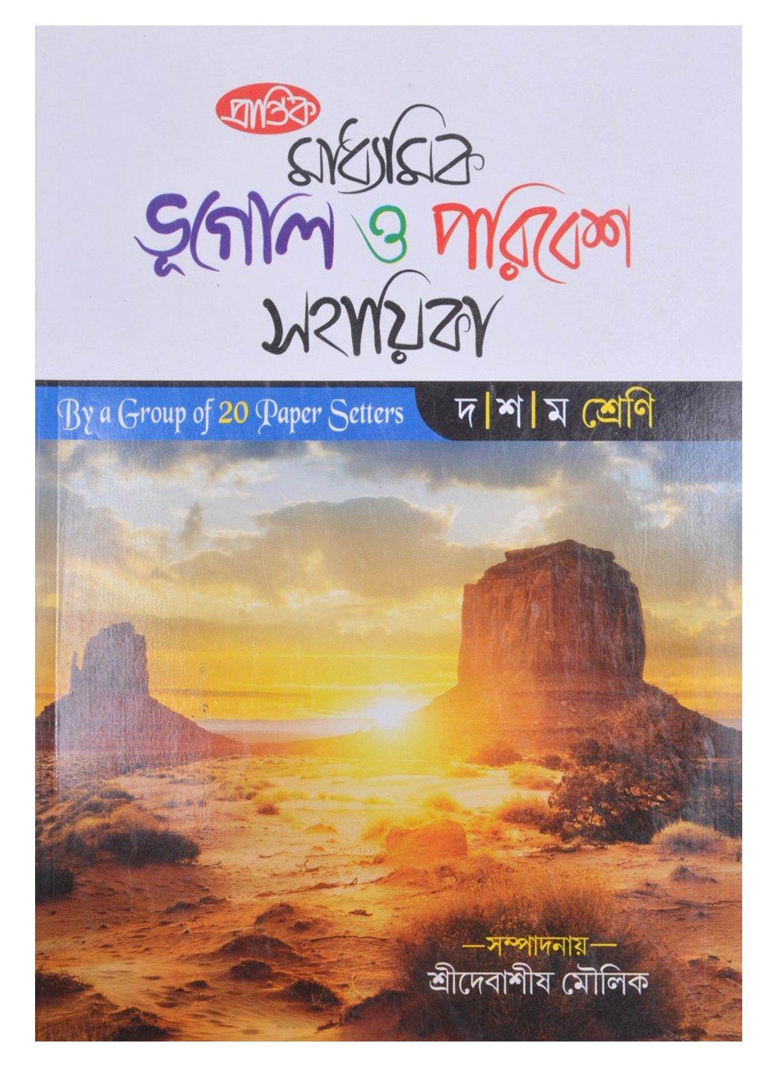 Madhyamik Bhugol Paribesh Sahayika For Class 10 Bengali Amazon In Debashish Moulick Books