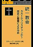 統一教会 カルトかクリスチャンか? 歴史と聖書による分析