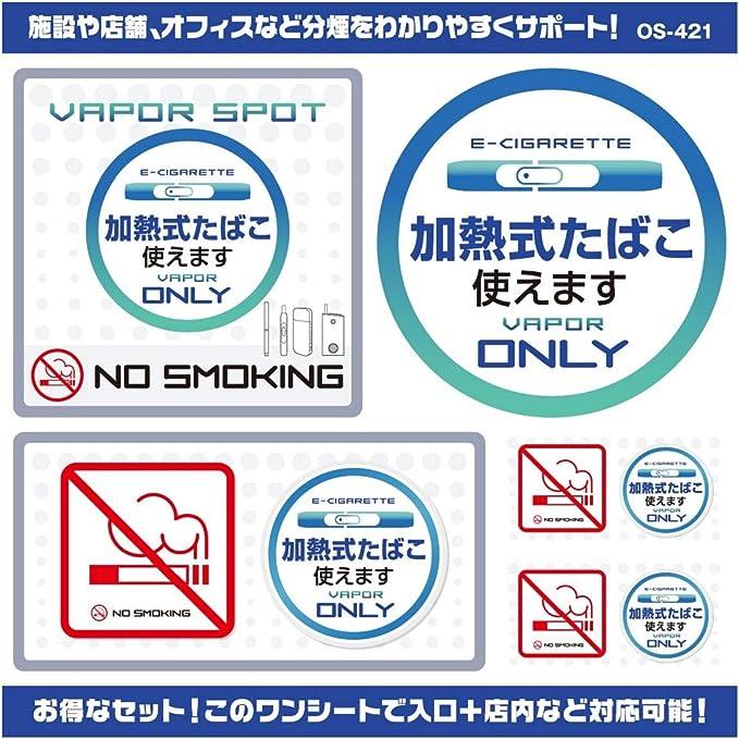 受動 喫煙 防止 法 わかり やすく