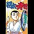 将太の寿司(4) (週刊少年マガジンコミックス)