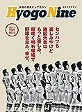 HyogoNine ー兵庫の野球と人マガジン No.5 2017早春号