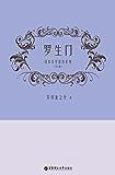 日本文学名作系列:罗生门(日文版) (Japanese Edition)