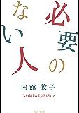 必要のない人 (角川文庫)