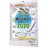 BFC ご家族の予定を書き込める!家族カレンダー2020(令和2年) 壁掛けタイプ