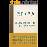 youyakusuruchikara (Japanese Edition)