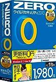 ウイルスセキュリティZERO Windows 8対応(旧版)