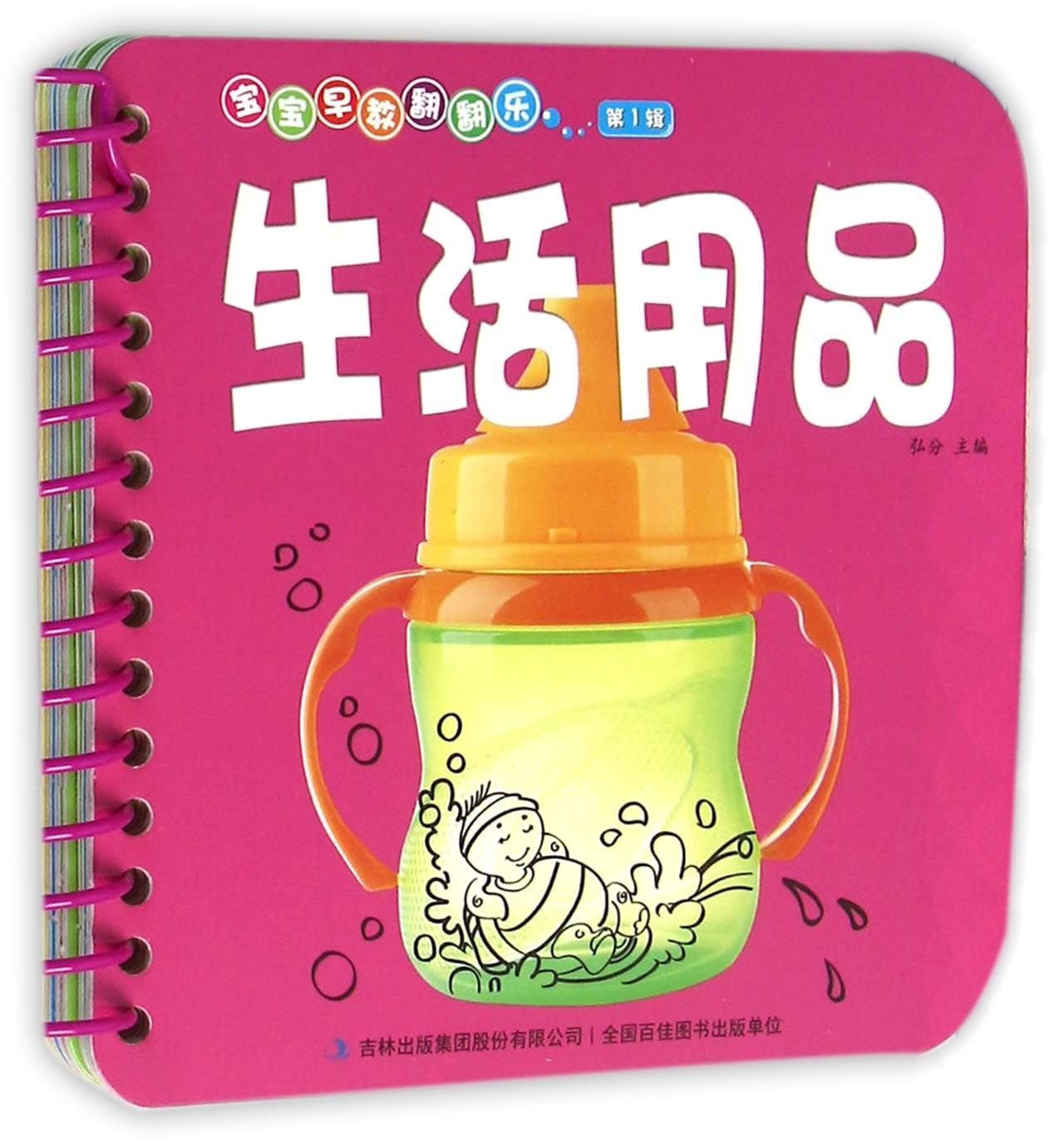 Articles for Daily Use (Baby' Early Education) (Chinese Edition) ebook