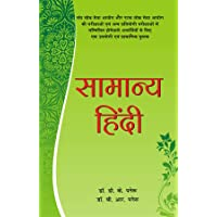 SAMANYA HINDI by DR PANERU