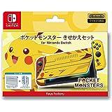 ポケットモンスター きせかえセット for Nintendo Switch ピカチュウ