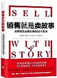 销售就是卖故事