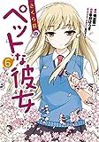 さくら荘のペットな彼女 (6) (電撃コミックス)