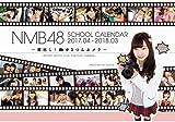 NMB48 スクールカレンダー 2017-2018 - 蔵出し! ゆきつんカメラ - (ヨシモトブックス) ([カレンダー])