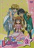 きらりん☆レボリューション 3rdツアー STAGE3 [DVD]