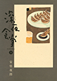 深夜食堂(5) (ビッグコミックススペシャル)