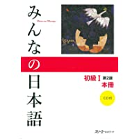Minna No Nihongo Textbook 2nd Edition: v. 1