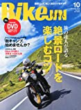 BikeJIN (培倶人) 2015年 10月号