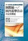 バーゼルIII 自己資本比率規制 国際統一/国内基準告示の完全解説