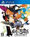 魔女と百騎兵 Revival 通常版 - PS4